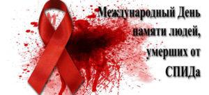 память СПИД